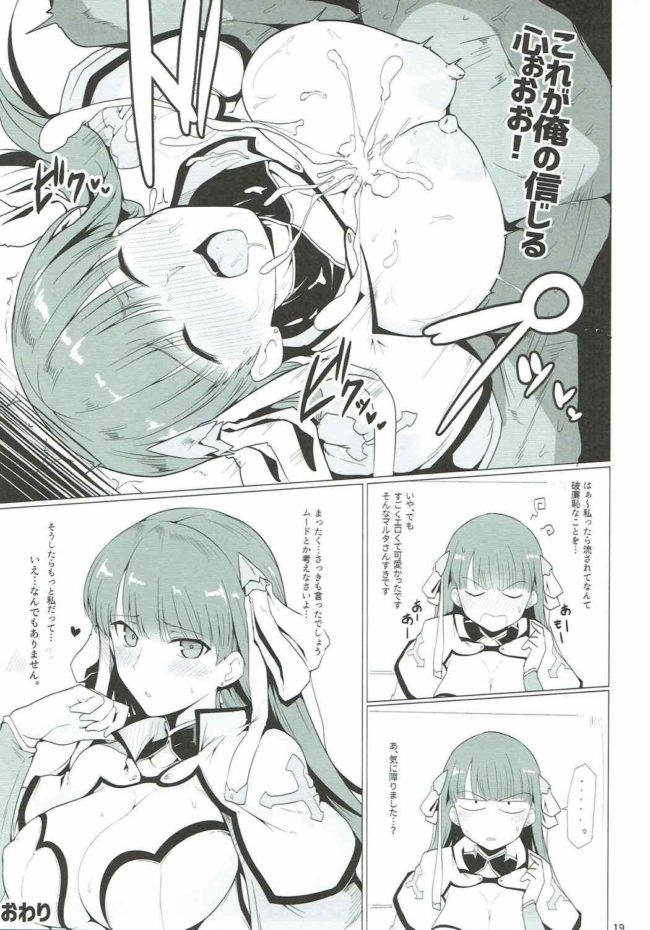 【FGO エロ同人誌】カルデアシコシコマテリアルVOL.1【ほっけばいん!】 (18)
