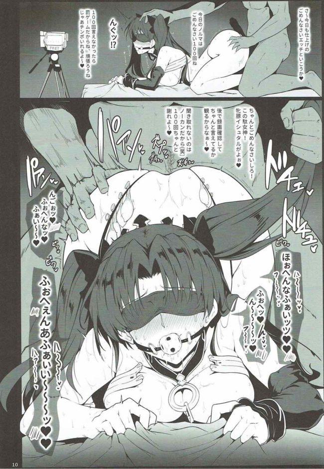 【FGO エロ同人誌】カルデアシコシコマテリアルVOL.1【ほっけばいん!】 (9)