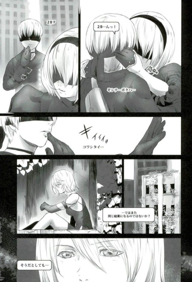 【ニーアオートマタ エロ漫画・エロ同人】巨乳お姉さんの9Sが2Bに身体を許してセックス中出しさせてるぞ! (12)
