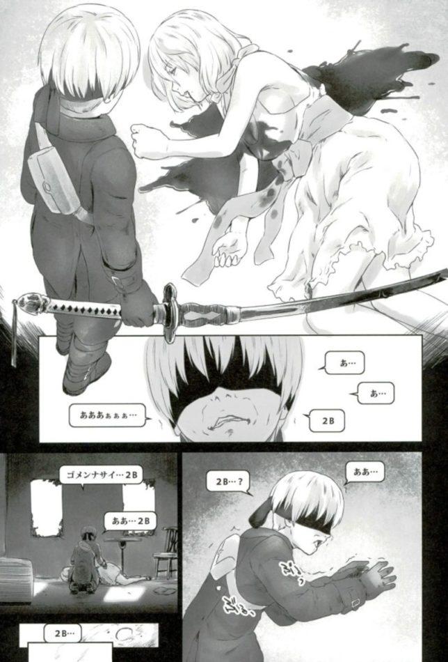 【ニーアオートマタ エロ漫画・エロ同人】巨乳お姉さんの9Sが2Bに身体を許してセックス中出しさせてるぞ! (18)