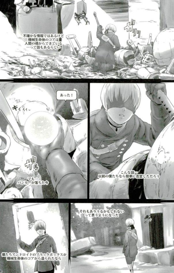 【ニーアオートマタ エロ漫画・エロ同人】巨乳お姉さんの9Sが2Bに身体を許してセックス中出しさせてるぞ! (19)
