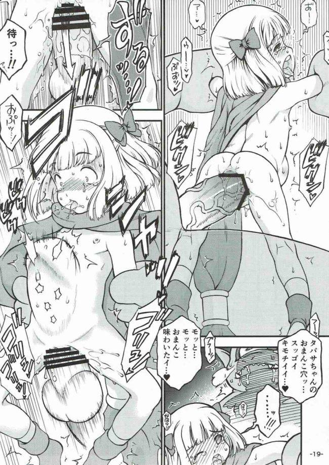 【エロ同人誌 ドラクエV】タバサちゃんはギガンテスくんとらぶらぶえっち【無料 エロ漫画】 (20)