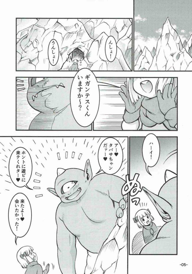 【エロ同人誌 ドラクエV】タバサちゃんはギガンテスくんとらぶらぶえっち【無料 エロ漫画】 (6)