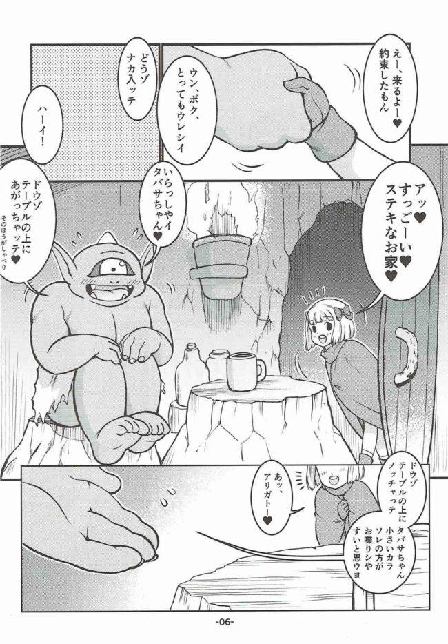 【エロ同人誌 ドラクエV】タバサちゃんはギガンテスくんとらぶらぶえっち【無料 エロ漫画】 (7)