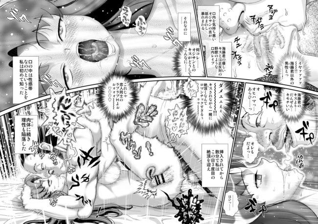 【エロ同人誌 ハピネスチャージプリキュア!】デリヘルチェンジプリキュア! -いおな転落日記-【アリクイマックィーン エロ漫画】 (43)