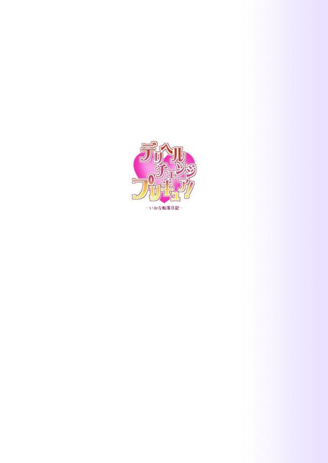 【エロ同人誌 ハピネスチャージプリキュア!】デリヘルチェンジプリキュア! -いおな転落日記-【アリクイマックィーン エロ漫画】 (56)
