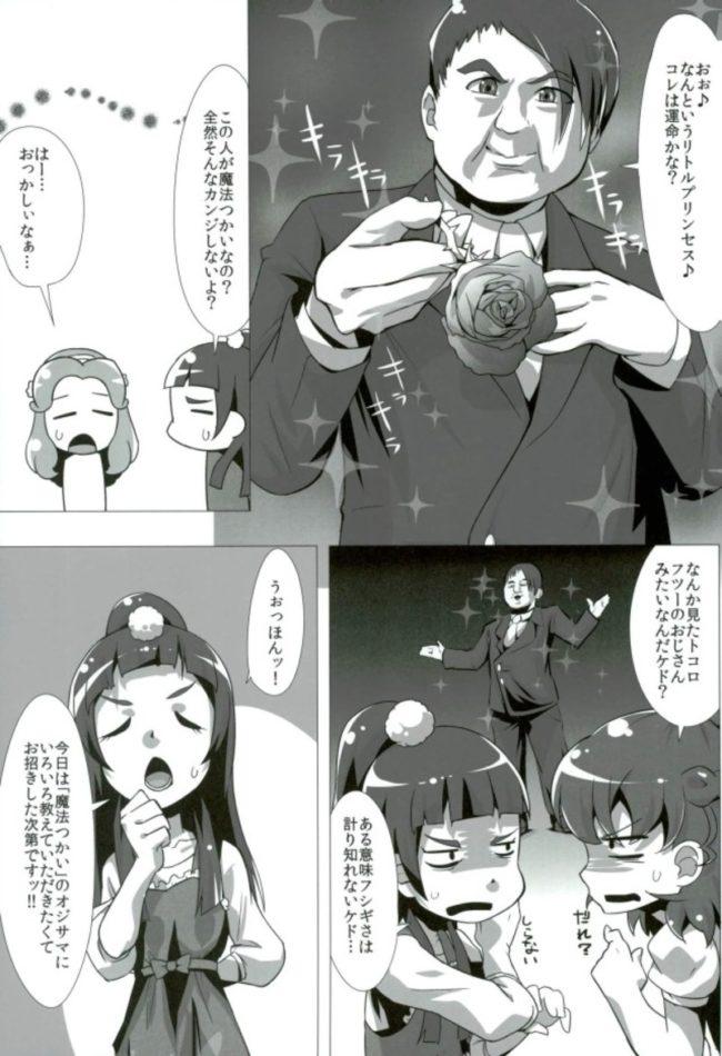 ナシマホウ界の魔法つかい (魔法つかいプリキュア!) (4)