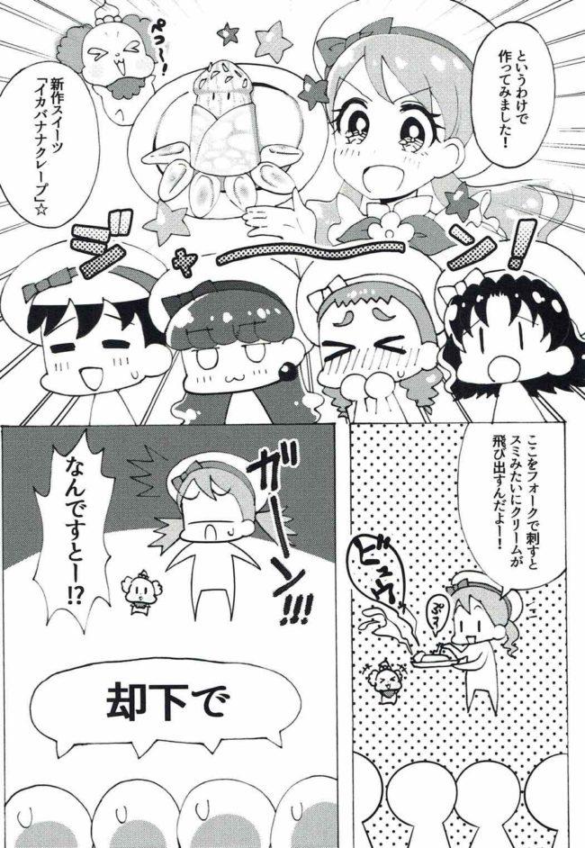 【エロ同人誌 プリキュア】ヌルブリ【エロ漫画】 (21)