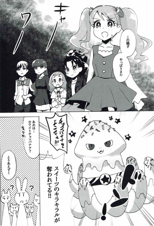 【エロ同人誌 プリキュア】ヌルブリ【エロ漫画】 (3)