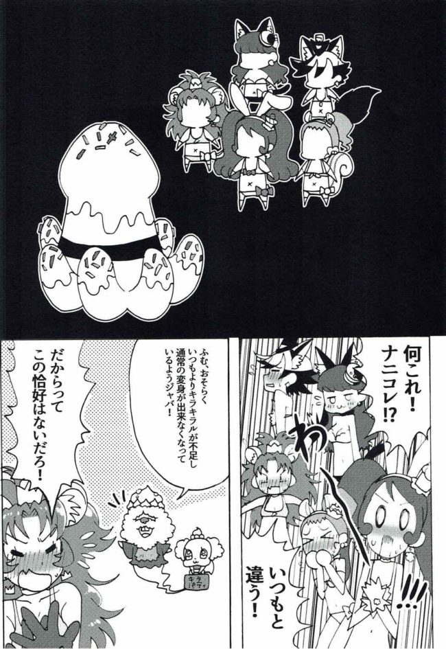 【エロ同人誌 プリキュア】ヌルブリ【エロ漫画】 (5)