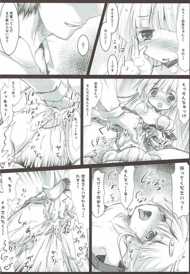 【エロ同人誌 フラワーナイトガール】ハツかわ【鈴鳴堂 エロ漫画】 (10)