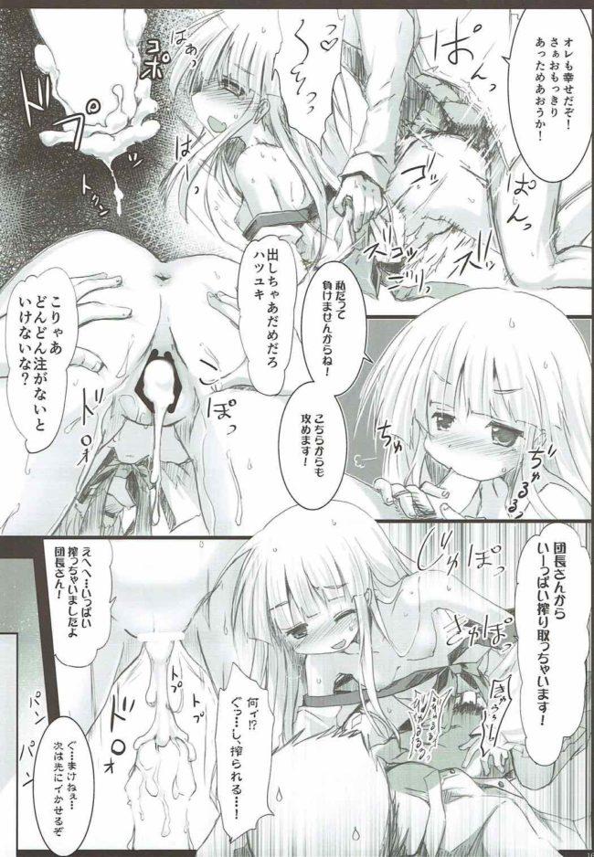 【エロ同人誌 フラワーナイトガール】ハツかわ【鈴鳴堂 エロ漫画】 (14)