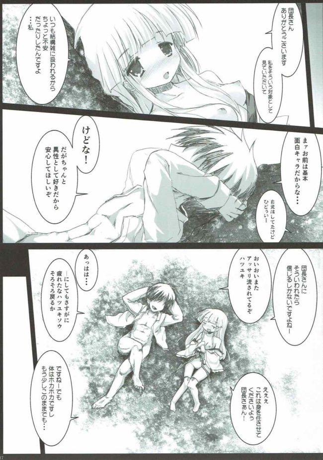【エロ同人誌 フラワーナイトガール】ハツかわ【鈴鳴堂 エロ漫画】 (15)