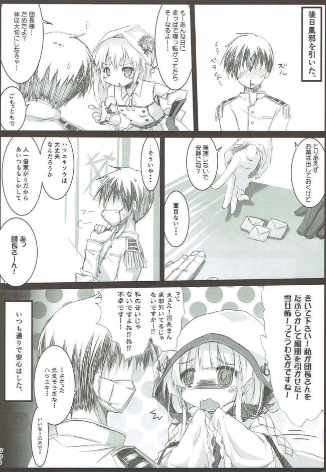 【エロ同人誌 フラワーナイトガール】ハツかわ【鈴鳴堂 エロ漫画】 (16)