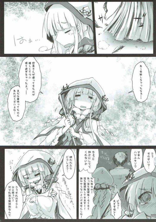【エロ同人誌 フラワーナイトガール】ハツかわ【鈴鳴堂 エロ漫画】 (3)