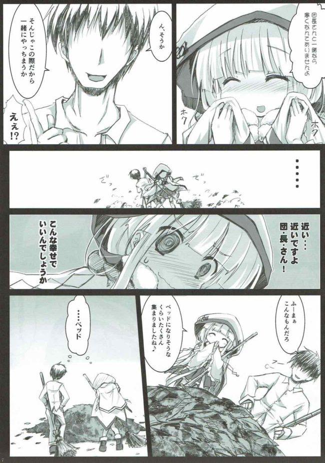【エロ同人誌 フラワーナイトガール】ハツかわ【鈴鳴堂 エロ漫画】 (5)