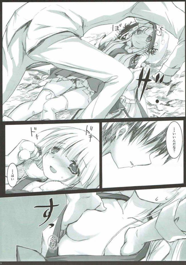 【エロ同人誌 フラワーナイトガール】ハツかわ【鈴鳴堂 エロ漫画】 (7)