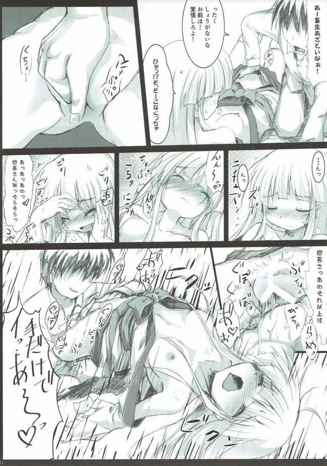 【エロ同人誌 フラワーナイトガール】ハツかわ【鈴鳴堂 エロ漫画】 (9)