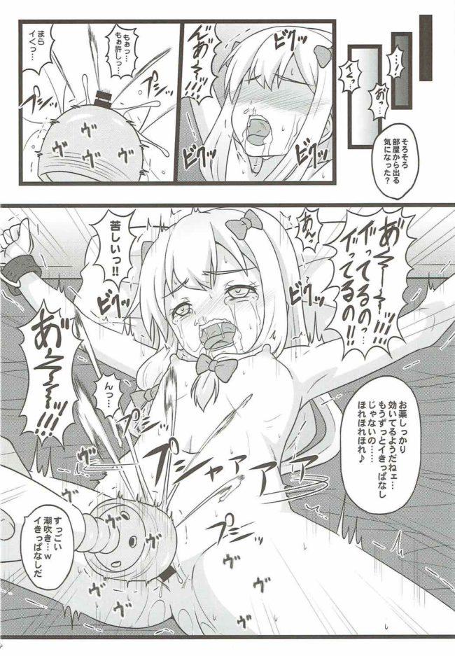 【エロ同人誌 エロマンガ先生】ヒキコモリ支援がやってくる!!【無料 エロ漫画】 (13)