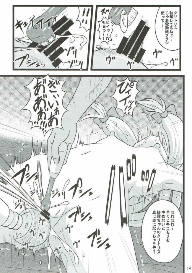 【エロ同人誌 エロマンガ先生】ヒキコモリ支援がやってくる!!【無料 エロ漫画】 (14)