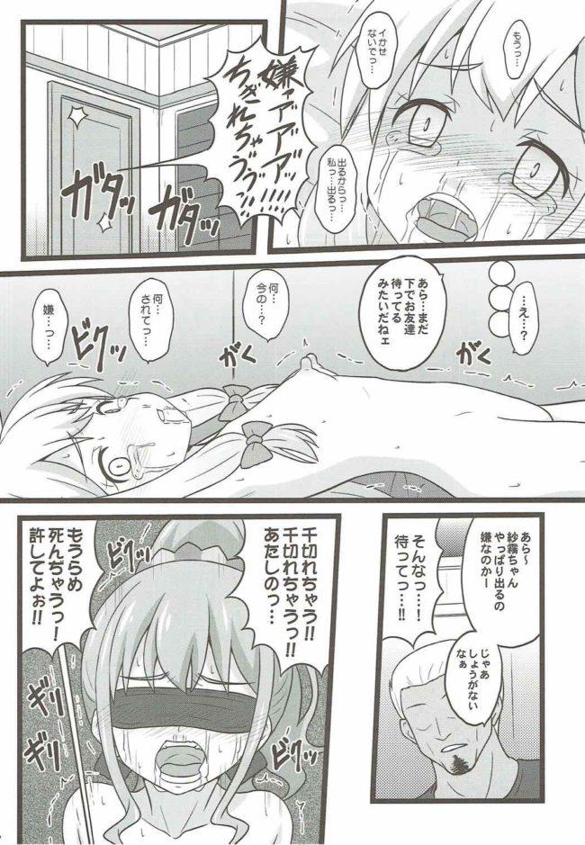 【エロ同人誌 エロマンガ先生】ヒキコモリ支援がやってくる!!【無料 エロ漫画】 (15)