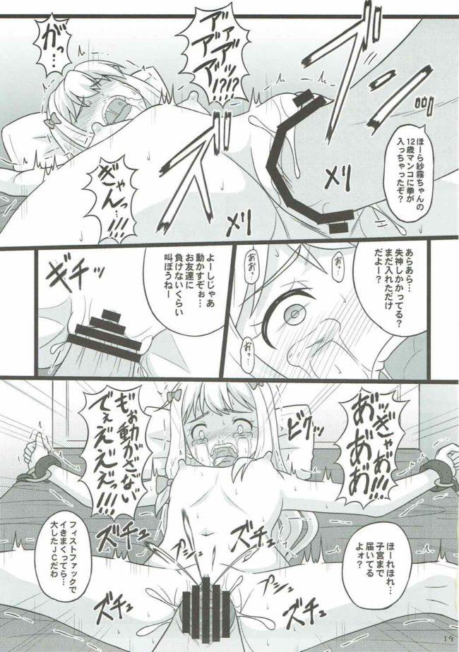【エロ同人誌 エロマンガ先生】ヒキコモリ支援がやってくる!!【無料 エロ漫画】 (18)