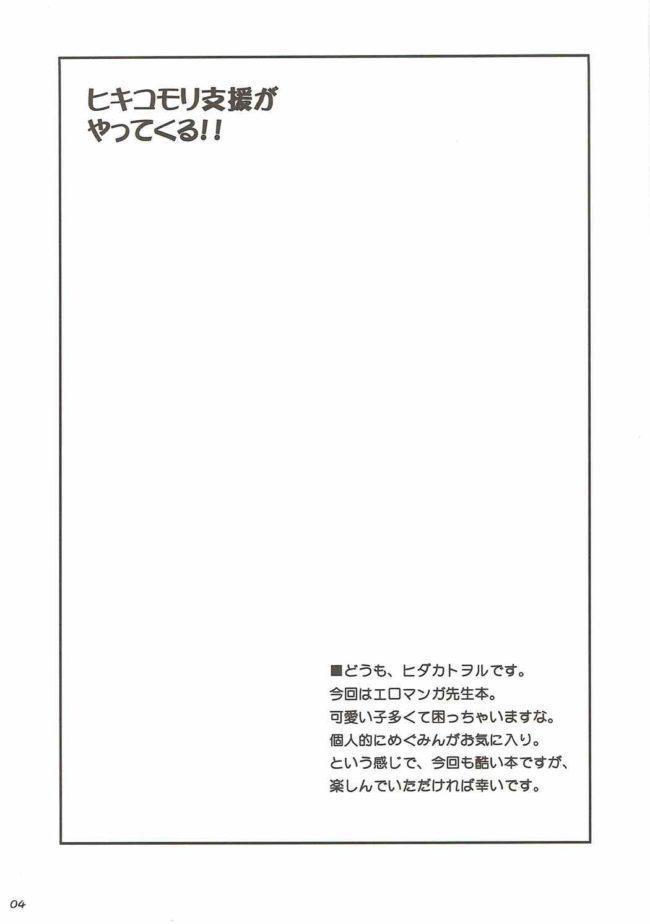 【エロ同人誌 エロマンガ先生】ヒキコモリ支援がやってくる!!【無料 エロ漫画】 (3)