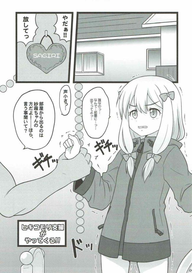 【エロ同人誌 エロマンガ先生】ヒキコモリ支援がやってくる!!【無料 エロ漫画】 (4)