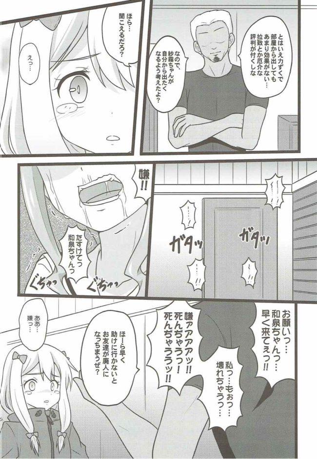 【エロ同人誌 エロマンガ先生】ヒキコモリ支援がやってくる!!【無料 エロ漫画】 (5)