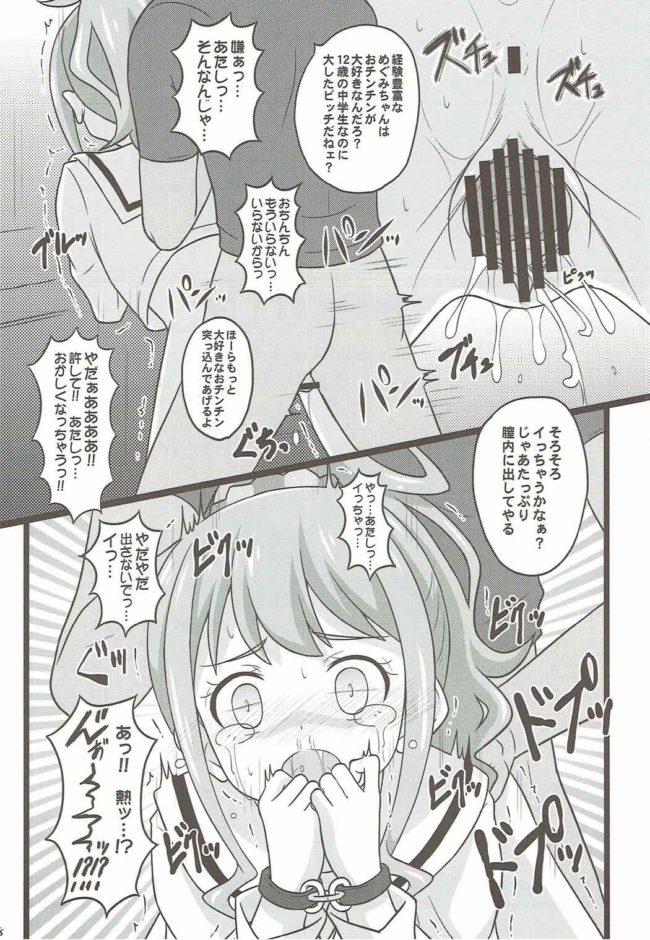 【エロ同人誌 エロマンガ先生】ヒキコモリ支援がやってくる!!【無料 エロ漫画】 (7)