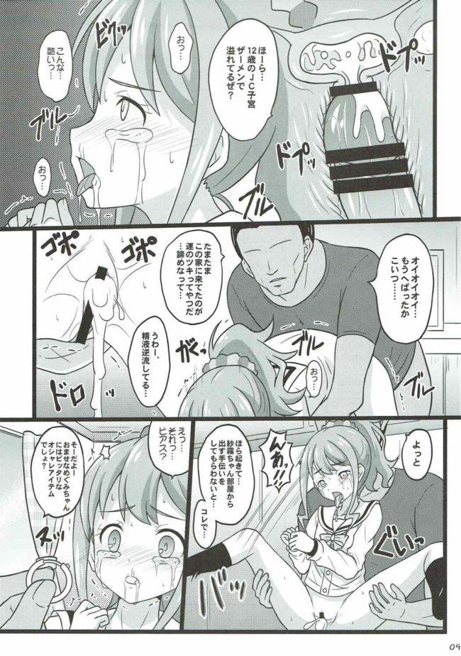 【エロ同人誌 エロマンガ先生】ヒキコモリ支援がやってくる!!【無料 エロ漫画】 (8)