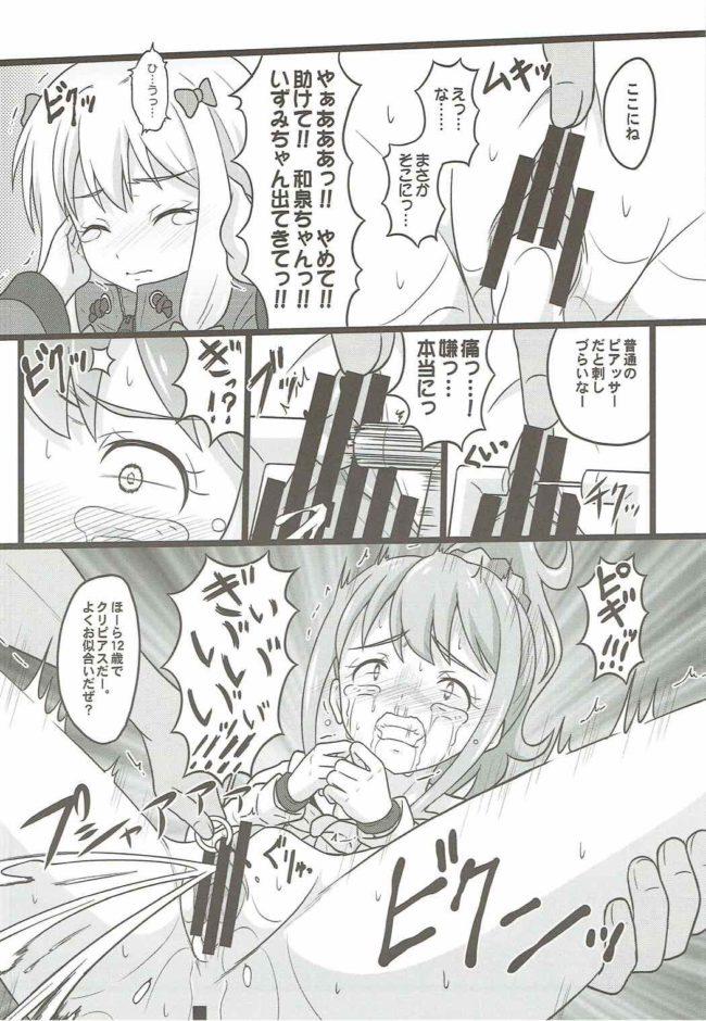 【エロ同人誌 エロマンガ先生】ヒキコモリ支援がやってくる!!【無料 エロ漫画】 (9)