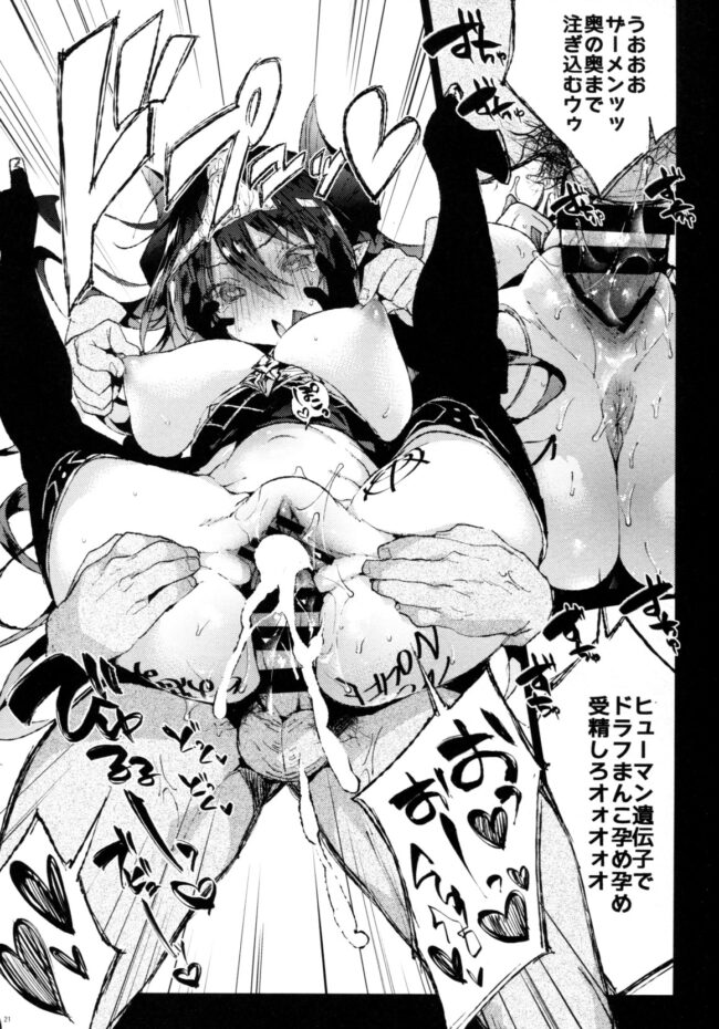 【エロ同人誌 グラブル】フォルテさんドスケベ催眠【無料 エロ漫画】 (20)