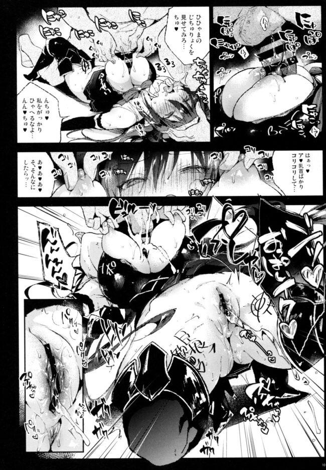 【エロ同人誌 グラブル】フォルテさんドスケベ催眠【無料 エロ漫画】 (9)
