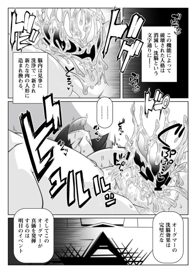 【エロ同人誌 SAO】マインドコントロールガール 10【無料 エロ漫画】 (10)