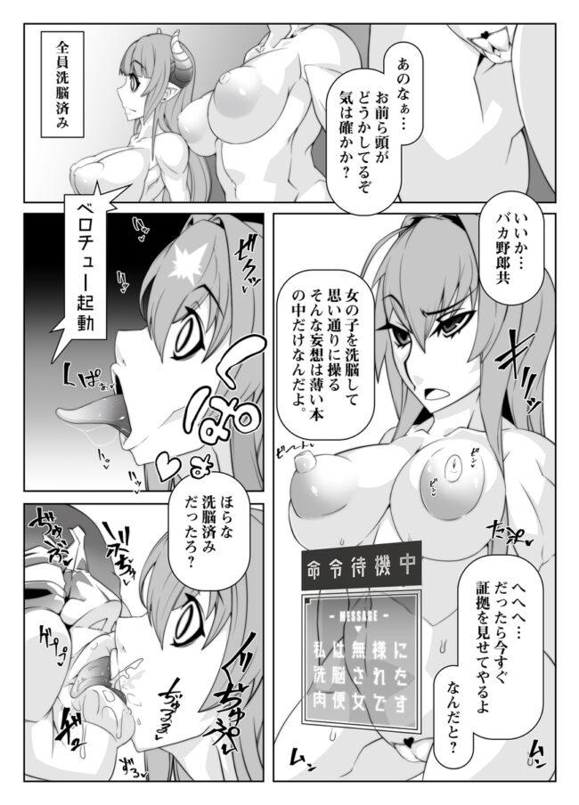 【エロ同人誌 SAO】マインドコントロールガール 10【無料 エロ漫画】 (12)
