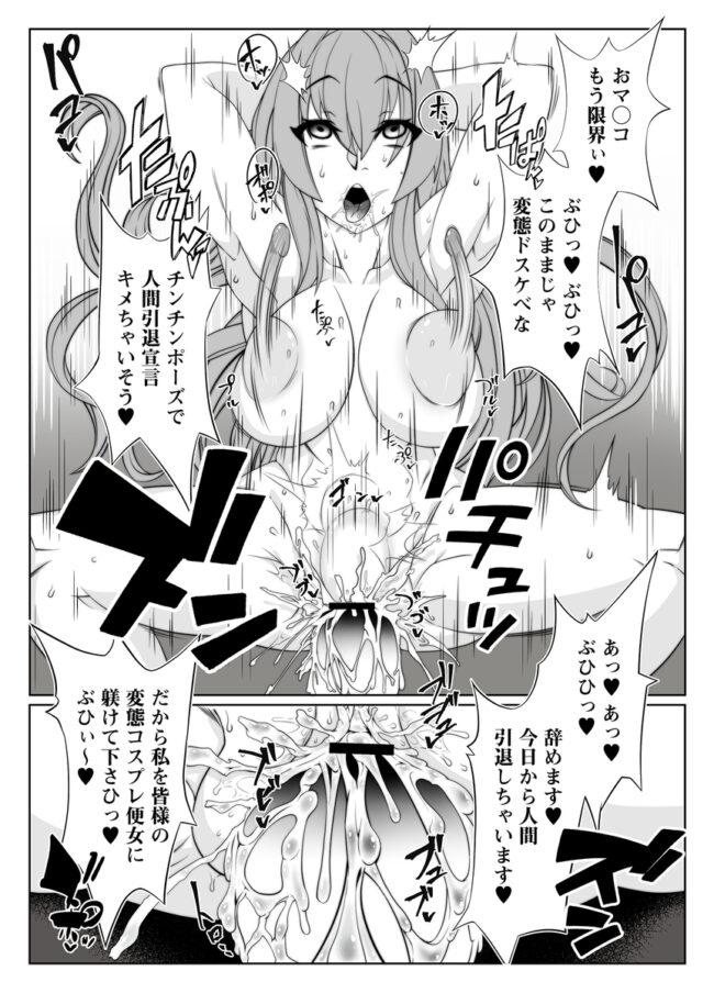 【エロ同人誌 SAO】マインドコントロールガール 10【無料 エロ漫画】 (14)