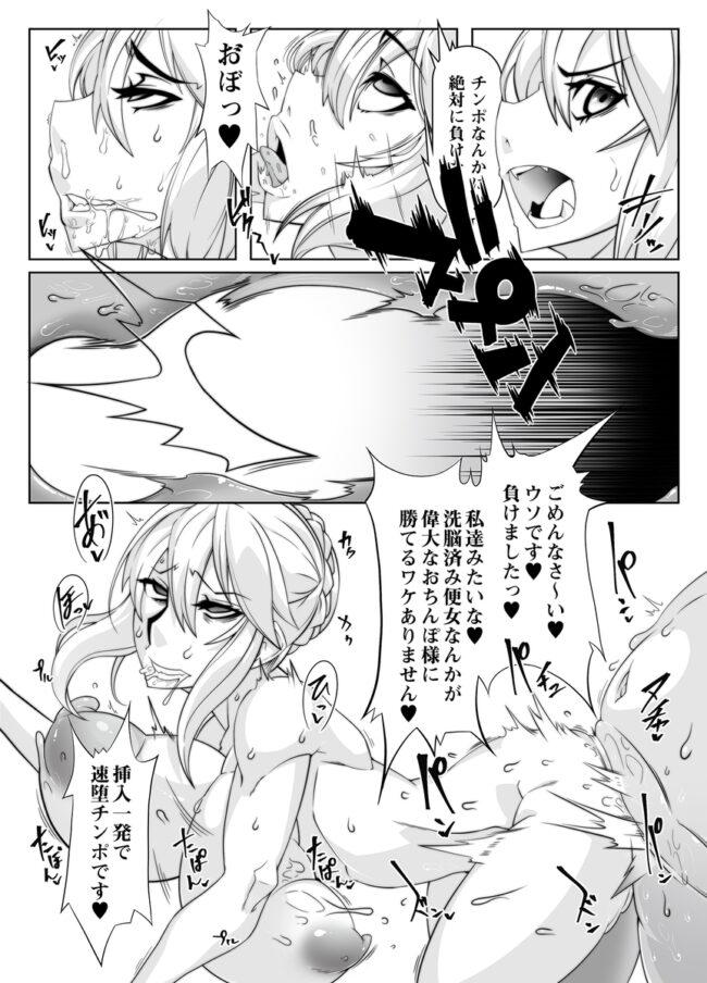 【エロ同人誌 SAO】マインドコントロールガール 10【無料 エロ漫画】 (16)