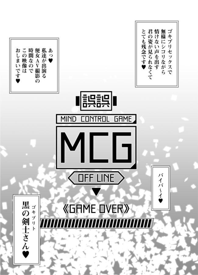【エロ同人誌 SAO】マインドコントロールガール 10【無料 エロ漫画】 (19)