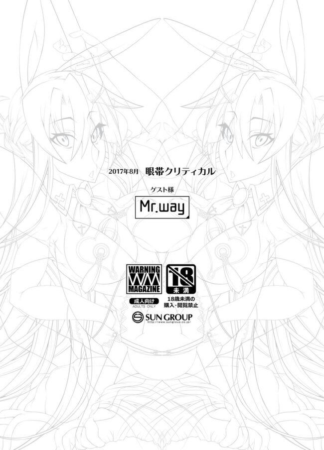【エロ同人誌 SAO】マインドコントロールガール 10【無料 エロ漫画】 (20)