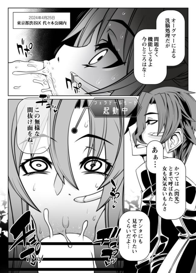 【エロ同人誌 SAO】マインドコントロールガール 10【無料 エロ漫画】 (4)