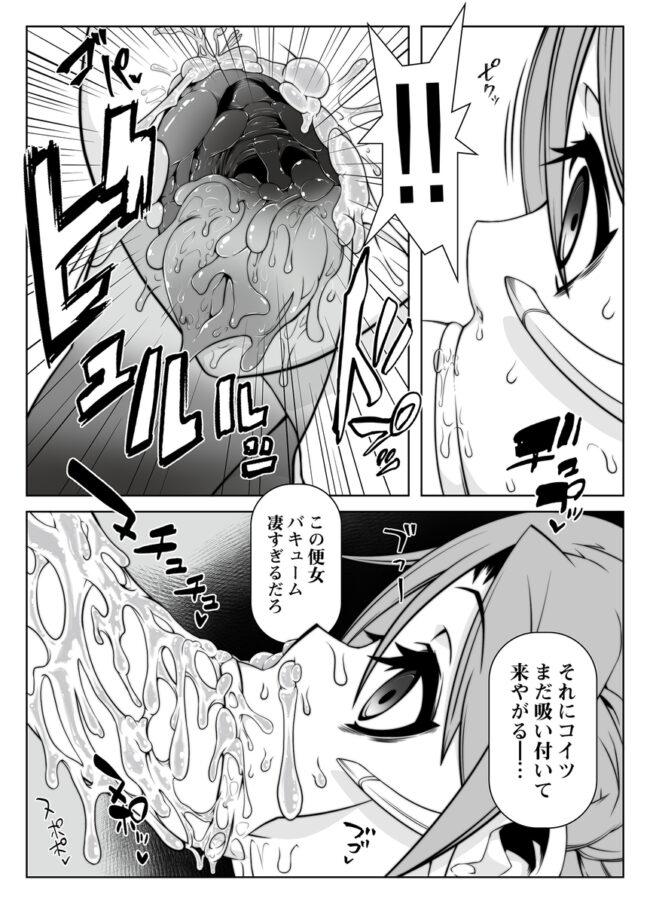 【エロ同人誌 SAO】マインドコントロールガール 10【無料 エロ漫画】 (5)