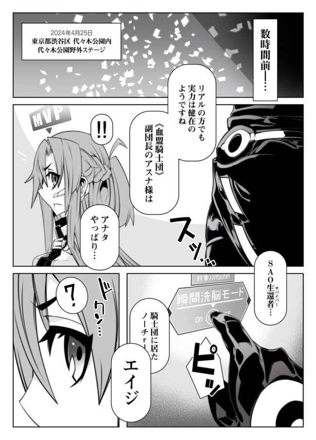 【エロ同人誌 SAO】マインドコントロールガール 10【無料 エロ漫画】 (6)