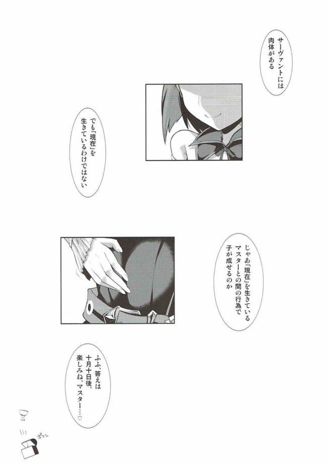【エロ同人誌 FGO】マハトマ実験室【無料 エロ漫画】 (19)