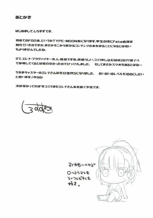 【エロ同人誌 FGO】マハトマ実験室【無料 エロ漫画】 (20)