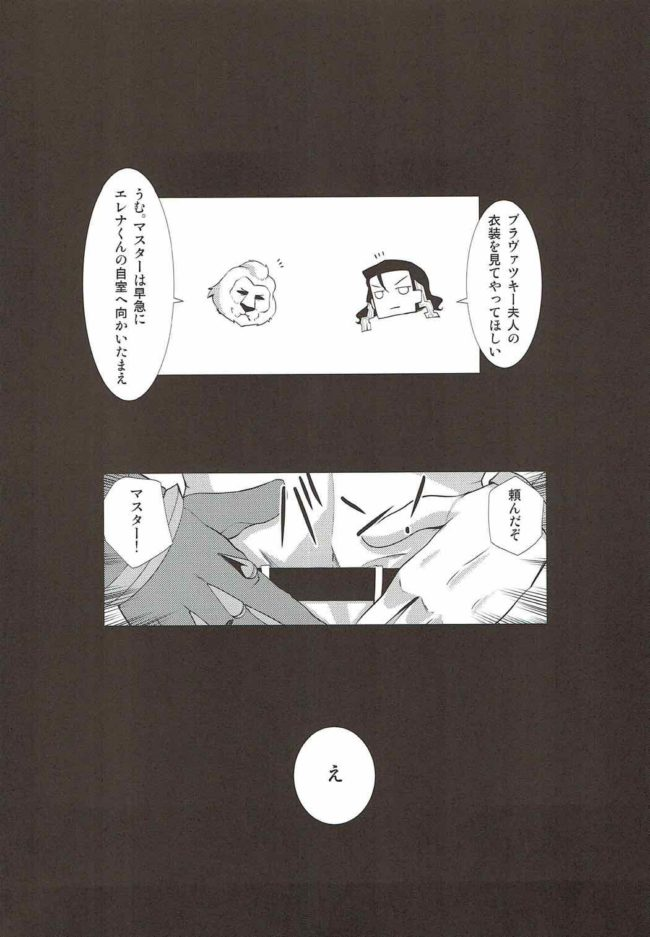 【エロ同人誌 FGO】マハトマ実験室【無料 エロ漫画】 (3)