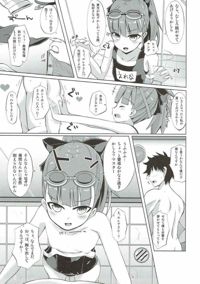 【エロ同人誌 FGO】マハトマ実験室【無料 エロ漫画】 (6)