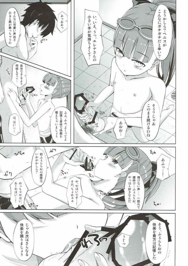 【エロ同人誌 FGO】マハトマ実験室【無料 エロ漫画】 (8)