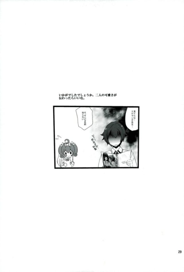 【エロマンガ先生 エロ同人誌・エロ漫画】JKの神野めぐみが高砂智恵とお兄さんと流れで3Pセックスすることに…!?!? (26)