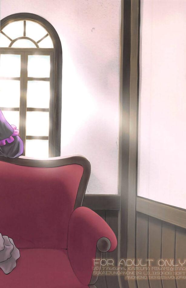 【エロ同人誌 世界樹の迷宮】世界樹のあのね29 りりそろそふと【無料 エロ漫画】 (26)